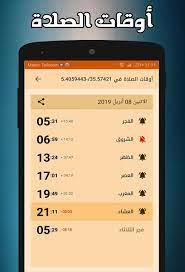 حقيبة المسلم : مواقيت الصلاة و الآذان para Android - APK Baixar