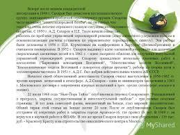 Презентация на тему Андрей Сахаров Андрей Сахаров Тревога и  3 Вскоре после защиты кандидатской диссертации
