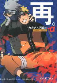 USED) [Boys Love (Yaoi) : R18] Doujinshi - NARUTO / Kakashi x Naruto (再。 +α  *再録) / 2n2n!