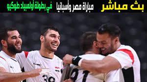 موعد مباراة مصر وأسبانيا كرة اليد6 - YouTube