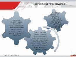 Бережливое Производство Реферат pleerindustryat Бережливое Производство Реферат Бережливое Сельскохозяйственное Производство Реферат