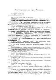 Кондомиимум как форма собственности диплом по гражданскому праву  Кондомиимум как форма собственности реферат по гражданскому праву и процессу скачать бесплатно правоотношения законодательства собственник