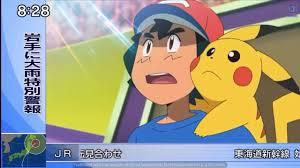 Pokémon Sun & Moon Episode 143 Second Preview (HD) - YouTube