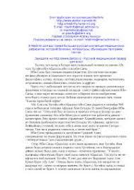 Авиценна реферат по медицине скачать бесплатно фармакологии  Авиценна реферат по медицине скачать бесплатно фармакологии биография врачевание болезнь лечение наука душа смерть власть язык