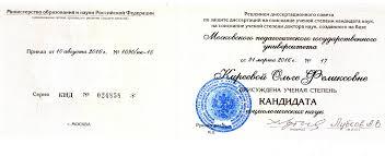 Диплом кандидата наук отменили 1 Актовегин Церебролизин Солкосерил препараты с недоказанной эффективностью Церебролизин ноотропное средство способствующее улучшению об веществ в