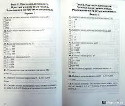 из для Математика класс Контрольно измерительные  Контрольно измерительные материалы ФГОС Лабиринт книги Источник Соловьев Владимир