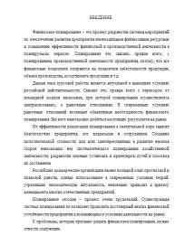 Финансовое планирование на предприятии Курсовые работы Банк  Финансовое планирование на предприятии 12 03 14