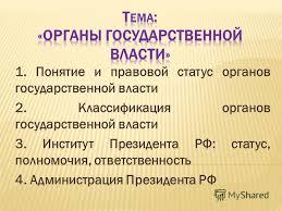 Презентация на тему Понятие и правовой статус органов  1 1 Понятие и правовой статус органов государственной власти