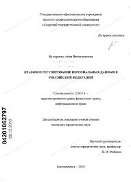 Диссертация на тему Правовое регулирование персональных данных в  Диссертация и автореферат на тему Правовое регулирование персональных данных в Российской Федерации dissercat