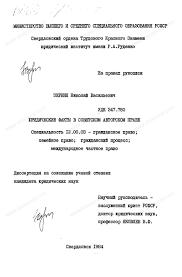 Диссертация на тему Юридические факты в советском авторском праве  Диссертация и автореферат на тему Юридические факты в советском авторском праве