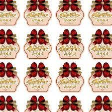 สติกเกอร์กระดาษ สำเร็จรูป พิมพ์คำว่า สวัสดีปีใหม่ 2564 มี 20 ดวง