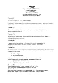 Контрольная работа для класса по теме Атомы химических элементов Общая химия 11 класс Учебник Химия