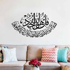 The Qur'an In the Name of <b>God</b>,<b>Creative Wall</b> Art <b>Decal Sticker Vinyl</b> ...