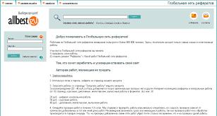 Официальный сайт Олбест ру allbest ru рефераты научные работы  Так авторизованные пользователи могут продавать свои работы или создавать раздел Рефераты который поможет заработать на чужих работах или просто