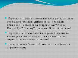 Разработка урока с презентаций и самостоятельной работой по  слайда 23 Наречие это самостоятельная часть речи которая обозначает признаки действи