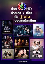 ช่อง 3 เปิดตลาดละครต่างประเทศไม่หยุด! ล่าสุดนำละคร 7 เรื่อง ขึ้นแพลตฟอร์ม ออนไลน์ VIU ออนแอร์อาเซียน