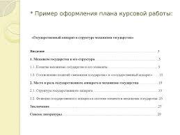 Методические рекомендации по подготовке и оформлению курсовых   Пример оформления плана курсовой работы