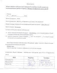 ТСЖ Квинта Форум