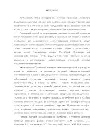 Договор поставки в гражданском законодательстве России диплом  Это только предварительный просмотр