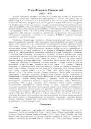Игорь Федорович Стравинский реферат по музыке скачать бесплатно  Это только предварительный просмотр
