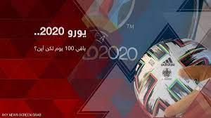 يوم على انطلاق يورو 2020.. لكن أين تقام البطولة؟