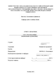Отчет по производственной практике в ОАО Россельхозбанк Отчёт  Отчёт по практике Отчет по производственной практике в ОАО Россельхозбанк 1