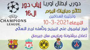 نتائج وترتيب هدافين دوري ابطال اوربا إياب دور ال16 اليوم الاربعاء 10-3-2021  تأهل ليفربول وباريس - YouTube