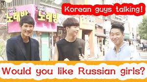 <b>Корейские парни</b> рассуждают о русских девушках (Korean Guys ...
