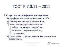 Презентация на тему Селетков С Г Методология диссертационного  6 ГОСТ