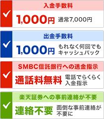 三井 住友 信託 銀行 アプリ