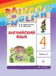 Английский язык класс контрольные работы авт Афанасьева О В  Английский язык 4 класс Учебник в 2 х частях Часть 1