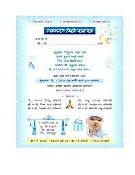 16 lovely 1st birthday invitation card in marathi brithday