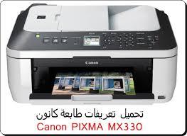 تعريف الة ricoh 2035 / 2045. تحميل برامج تعريفات جديدة برامج كمبيوتر وانترنت تحميل تعريفات طابعة كانون Canon Pixma Mx330