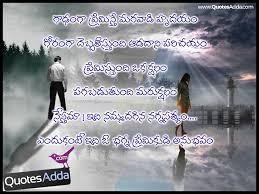 Love Failure Telugu Poetry Images 40 QuotesAdda Inspiring Magnificent Telugu Love Failure Images