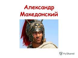 Презентация на тему Александр Македонский После смерти Филиппа  1 Александр Македонский