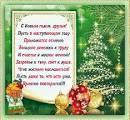 Новый год открытки друзьям
