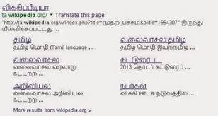 tamil essays about internet  tamil essays about internet