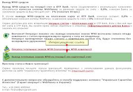 Вывод webmoney без комиссий Часть Выводим средства proofsite  Заходим на сайт otp bank
