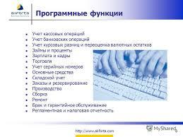 Презентация на тему Автоматизация учёта предприятий торговли  8 Программные функции Учет кассовых операций