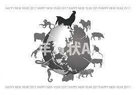 Happy New Year2017 No109674年賀状素材イラストの無料