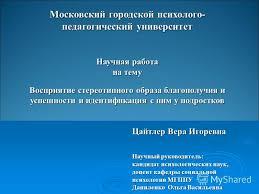 Презентация на тему Московский городской психолого  1 Московский городской