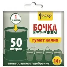 <b>Гумат Калия Бочка</b> и 4 ведра, таблетки 14 г - интернет-магазин ...
