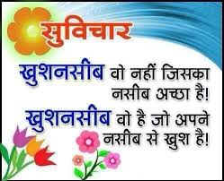 Hindi Beautiful Quotes Best Of Nice Lines Hindi Quotes Hindi Quotes Pinterest Hindi Quotes
