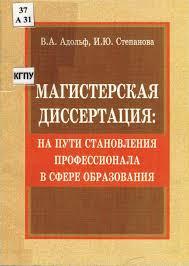 Методика написания и оформления диссертации литература из фондов  Астафьева 2011 244 с