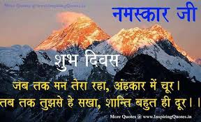 Good Morning Religious Quotes In Hindi Best of Good Morning Wishes In Hindi Good Morning Hindi Message