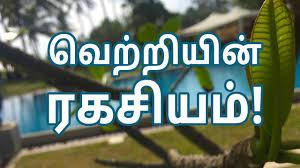Secret Of Success Tamil Inspirational Stories Hishamm