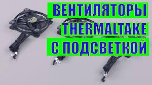 Thermaltake <b>Riing 12</b> RGB <b>Radiator</b> Fan: 3 вентилятора 120 мм с ...