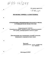 Диссертация на тему Страхование предпринимательского риска в  Диссертация и автореферат на тему Страхование предпринимательского риска в гражданском праве России dissercat