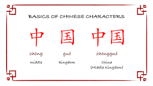 Chinese Words Optimizing Chinese Character Learning By