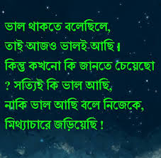 Sad Quotes About Life Best Bangla Sad Quotes Collection Bengali Sad Messages Status